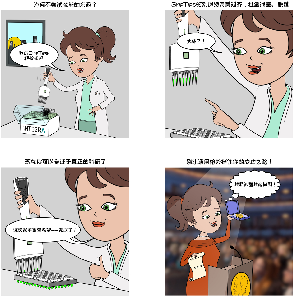 Cartoon of a scientist working with GripTip pipette tips and winning the nobel prize